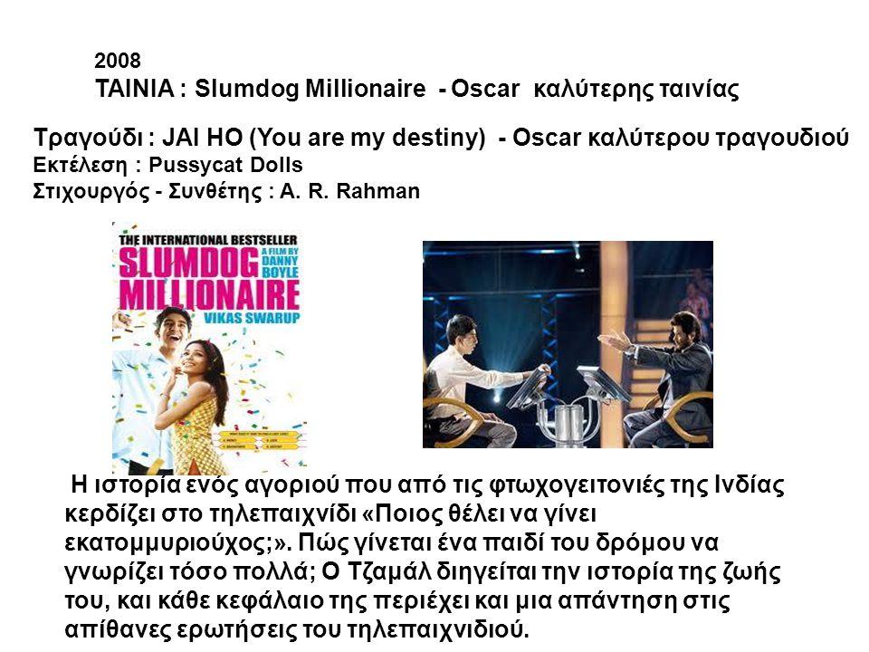 Tραγούδι : JAI HO (You are my destiny) - Oscar καλύτερου τραγουδιού Εκτέλεση : Pussycat Dolls Στιχουργός - Συνθέτης : A. R. Rahman Η ιστορία ενός αγορ