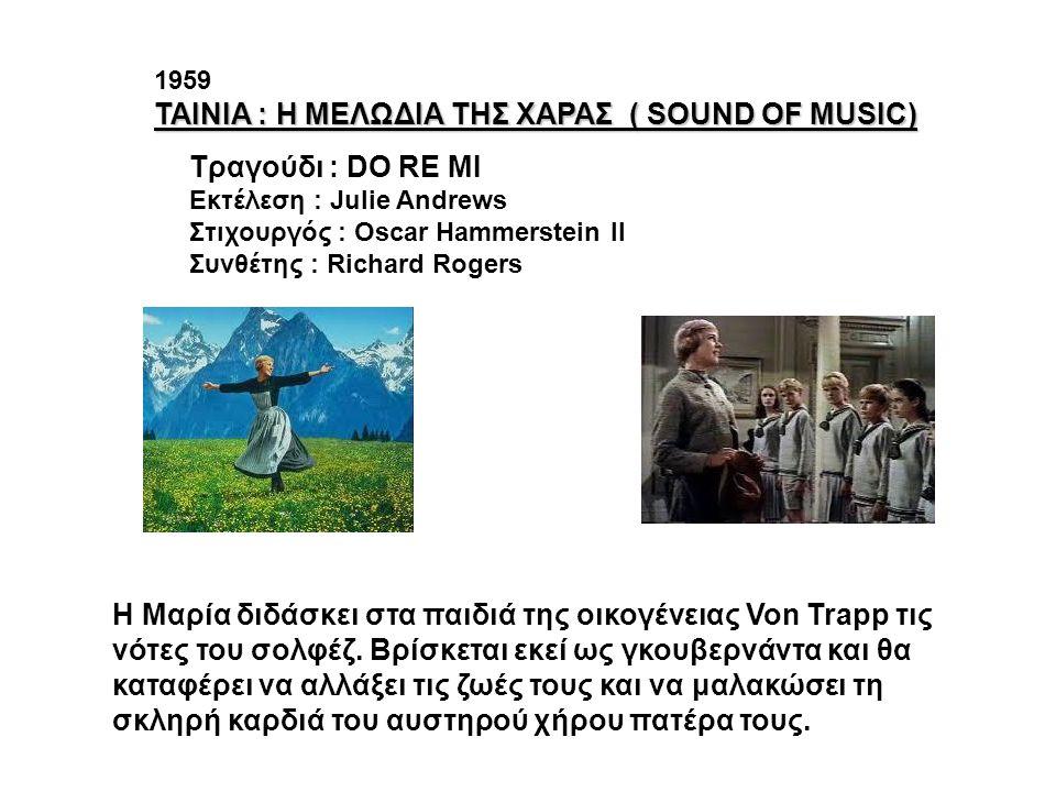 1959 ΤΑΙΝΙΑ : Η ΜΕΛΩΔΙΑ ΤΗΣ ΧΑΡΑΣ ( SOUND OF MUSIC) Τραγούδι : DO RE MI Εκτέλεση : Julie Andrews Στιχουργός : Oscar Hammerstein II Συνθέτης : Richard