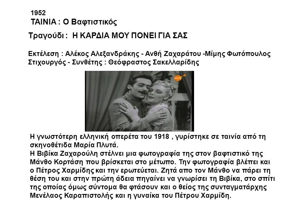 1952 ΤΑΙΝΙΑ : O Βαφτιστικός Tραγούδι : Η ΚΑΡΔΙΑ ΜΟΥ ΠΟΝΕΙ ΓΙΑ ΣΑΣ Εκτέλεση : Αλέκος Αλεξανδράκης - Ανθή Ζαχαράτου -Μίμης Φωτόπουλος Στιχουργός - Συνθέ