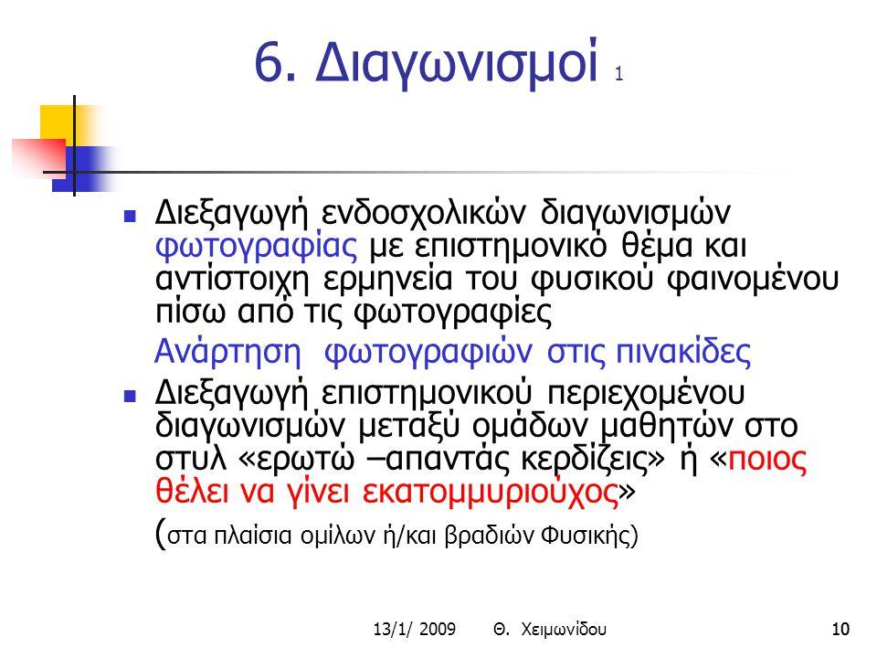13/1/ 2009 Θ. Χειμωνίδου10 6.