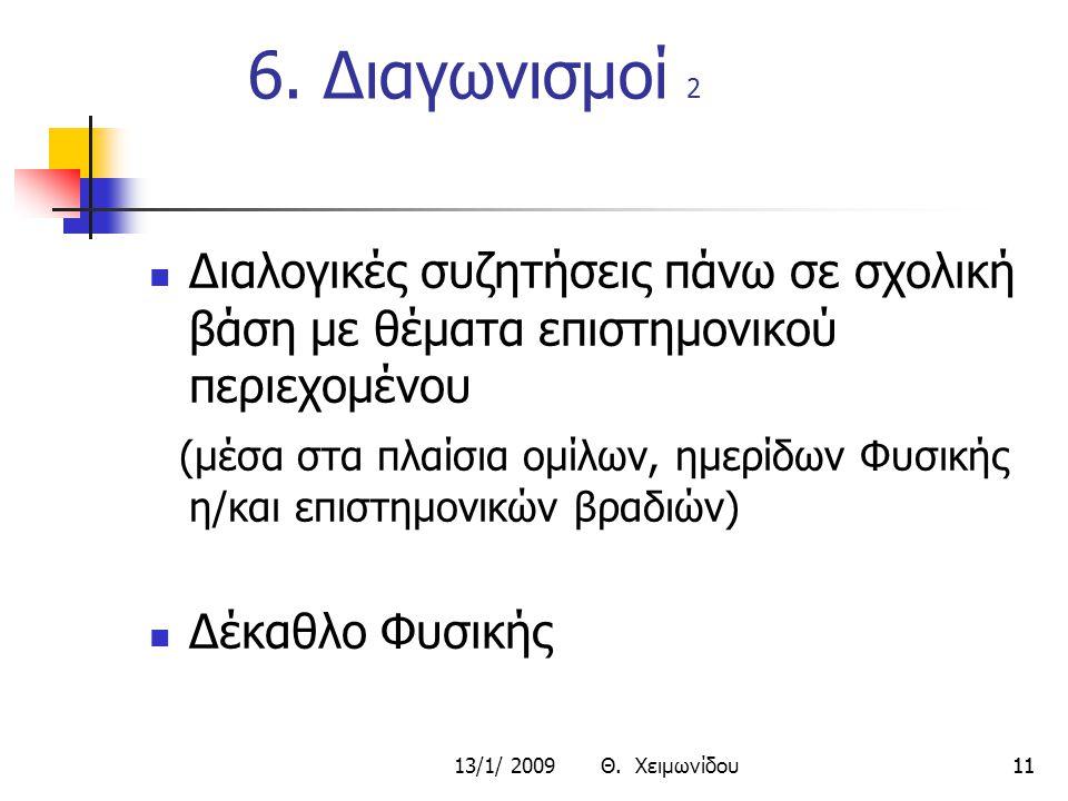 13/1/ 2009 Θ. Χειμωνίδου11 6.