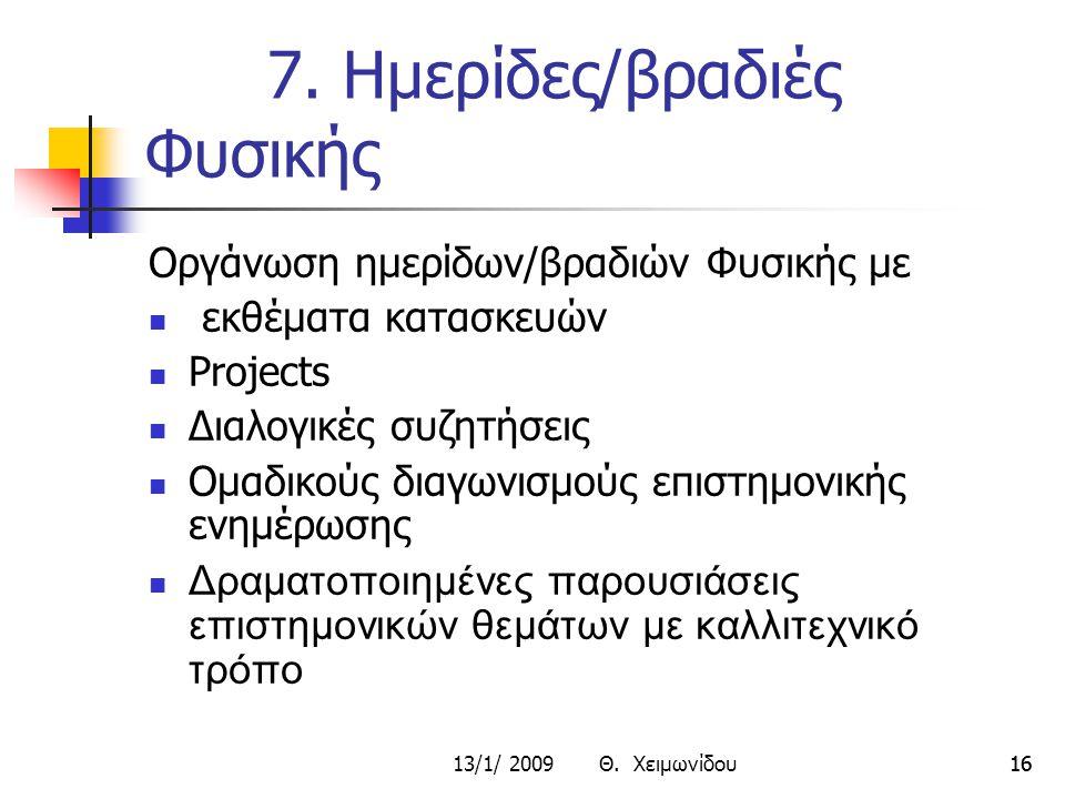 13/1/ 2009 Θ. Χειμωνίδου16 7.
