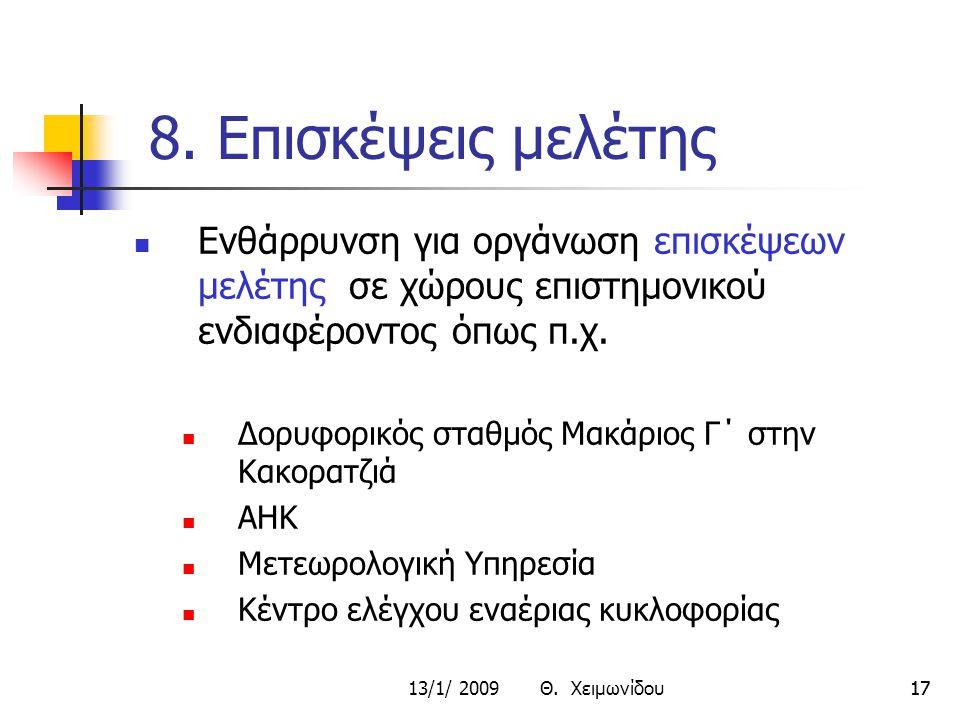 13/1/ 2009 Θ. Χειμωνίδου17 8.