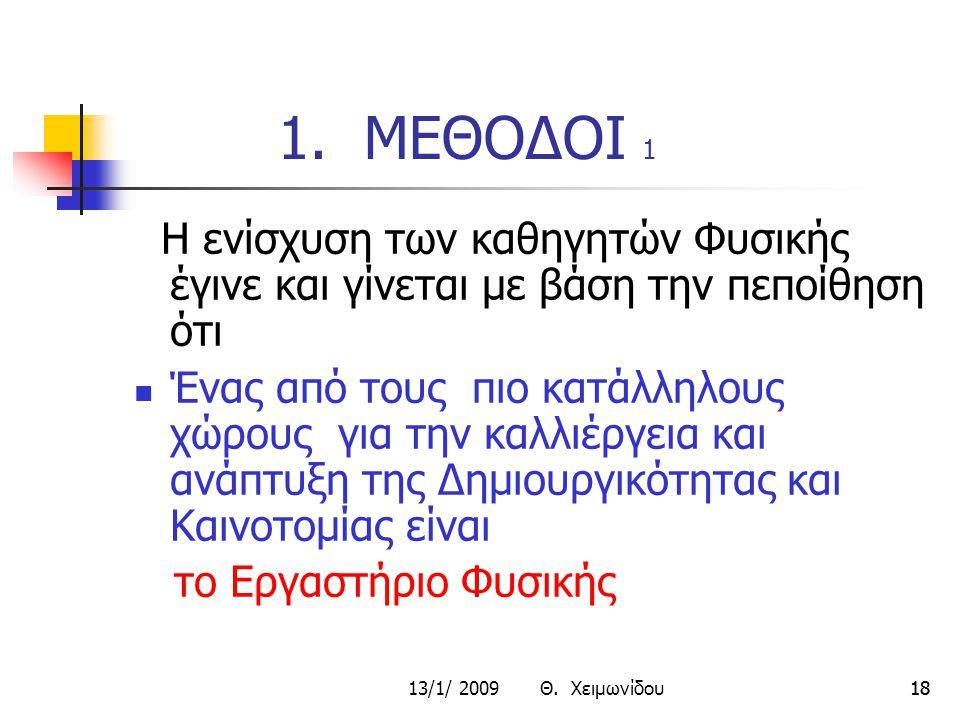 13/1/ 2009 Θ. Χειμωνίδου18 1.