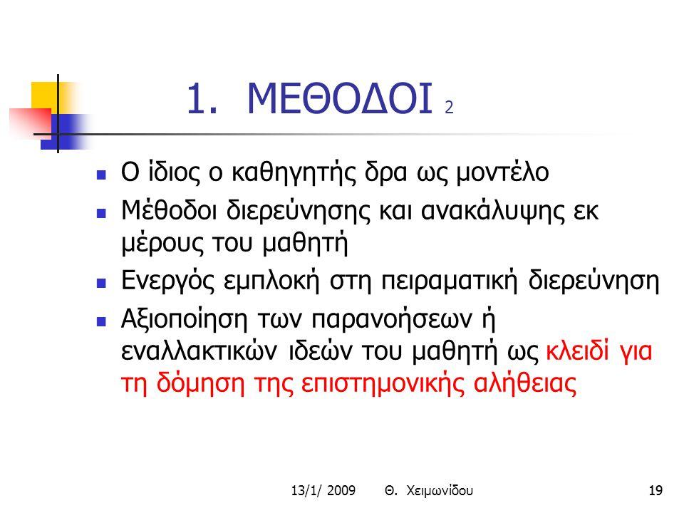 13/1/ 2009 Θ. Χειμωνίδου19 1.