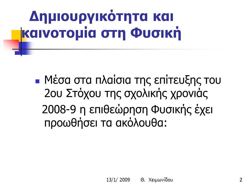 13/1/ 2009 Θ.Χειμωνίδου33 Θέμα: Δημιουργικότητα και καινοτομία στη Φυσική 1.