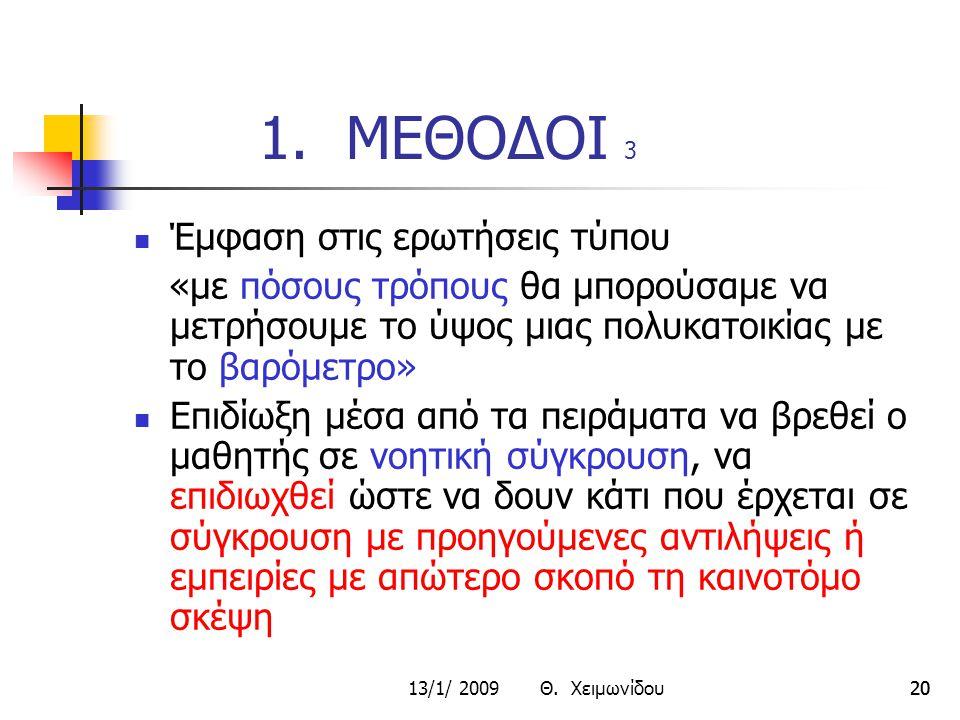 13/1/ 2009 Θ. Χειμωνίδου20 1.