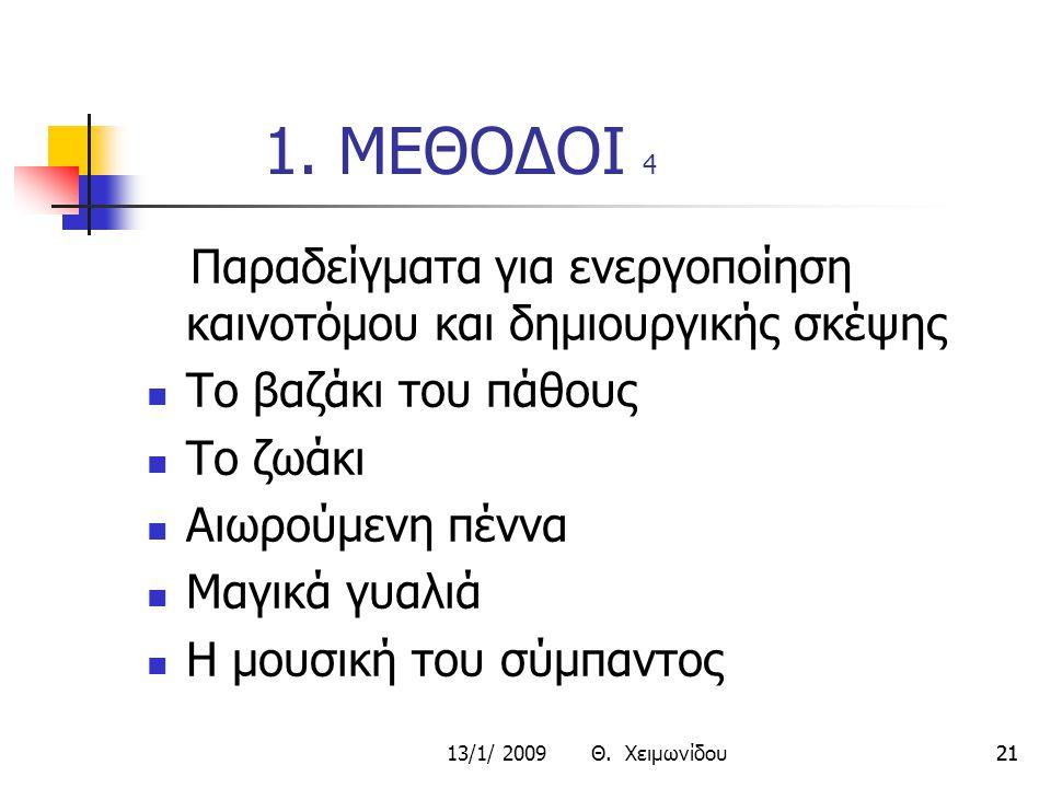 13/1/ 2009 Θ. Χειμωνίδου21 1.