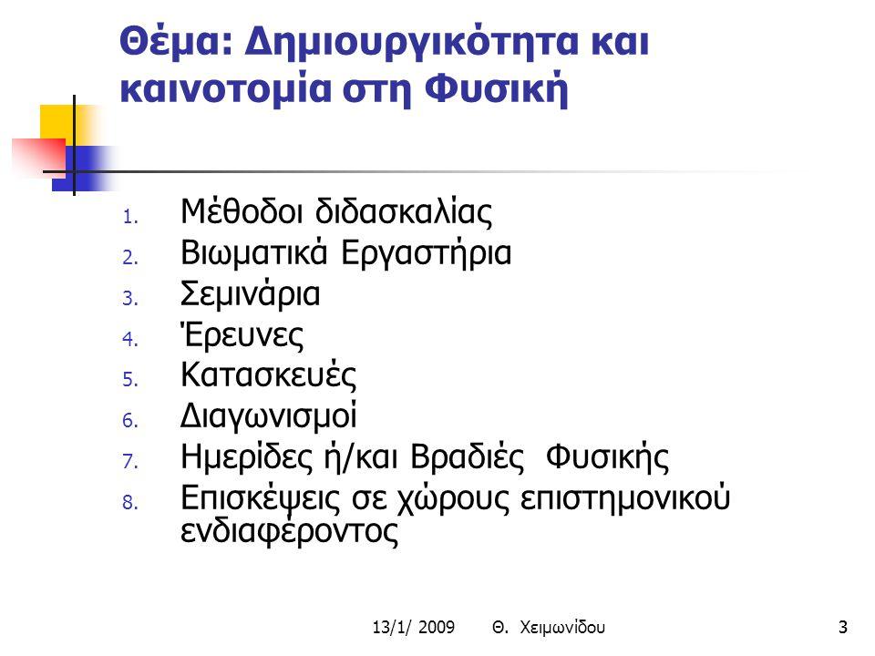 13/1/ 2009 Θ. Χειμωνίδου33 Θέμα: Δημιουργικότητα και καινοτομία στη Φυσική 1.