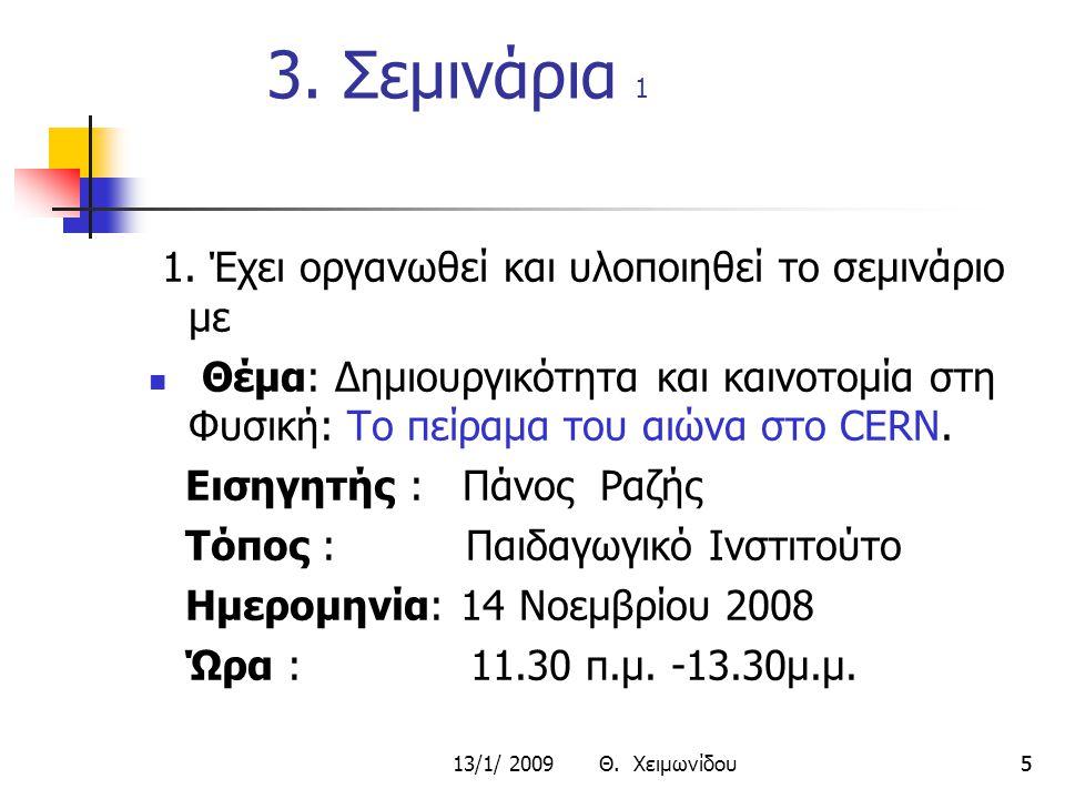 13/1/ 2009 Θ. Χειμωνίδου55 3. Σεμινάρια 1 1.
