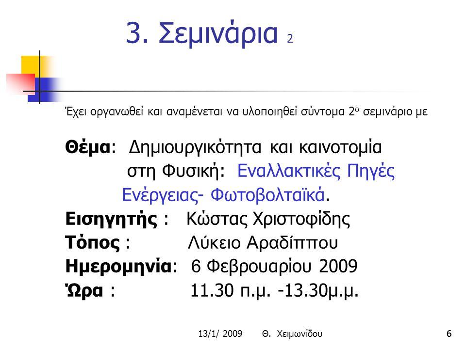 13/1/ 2009 Θ.Χειμωνίδου77 4. Κατασκευές 1 Προωθούνται και γίνονται τα ακόλουθα: α.