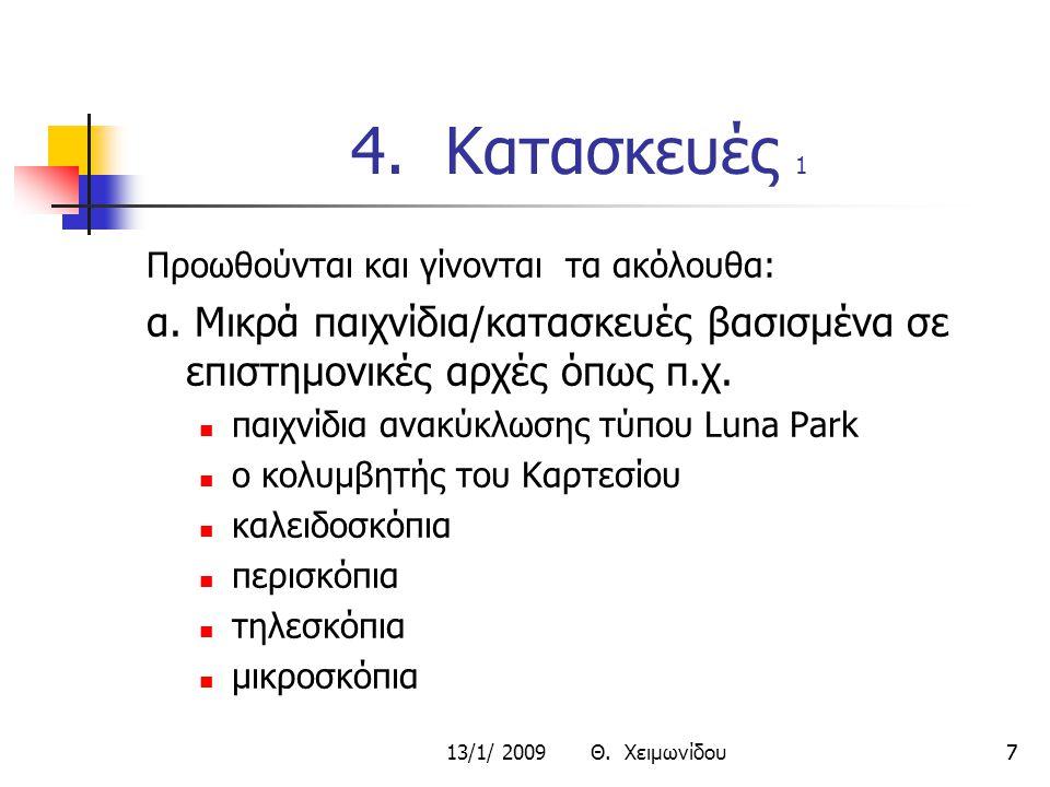13/1/ 2009 Θ. Χειμωνίδου77 4. Κατασκευές 1 Προωθούνται και γίνονται τα ακόλουθα: α.
