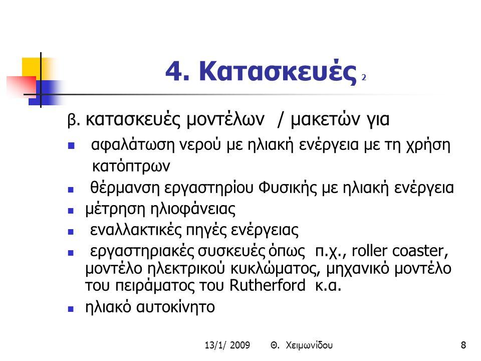 13/1/ 2009 Θ.Χειμωνίδου99 5. Έρευνες Διεξαγωγή έρευνας για διάφορα επιστημονικά θέματα όπως π.χ.