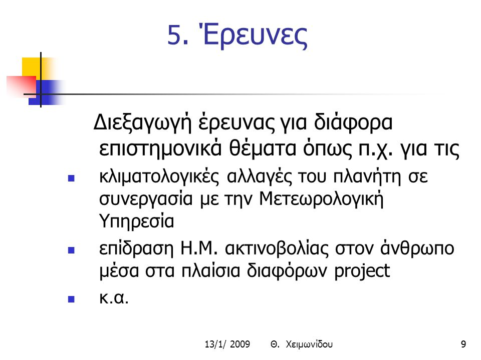 13/1/ 2009 Θ. Χειμωνίδου99 5. Έρευνες Διεξαγωγή έρευνας για διάφορα επιστημονικά θέματα όπως π.χ.