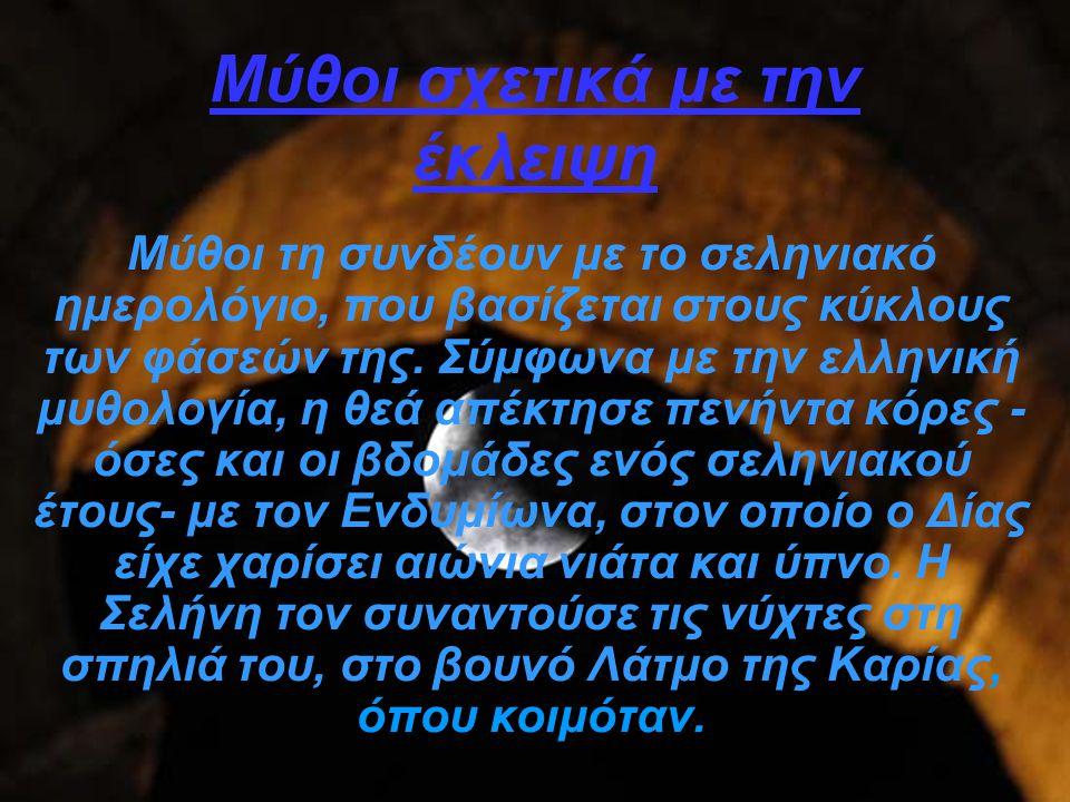 Μύθοι σχετικά με την έκλειψη Μύθοι τη συνδέουν με το σεληνιακό ημερολόγιο, που βασίζεται στους κύκλους των φάσεών της. Σύμφωνα με την ελληνική μυθολογ