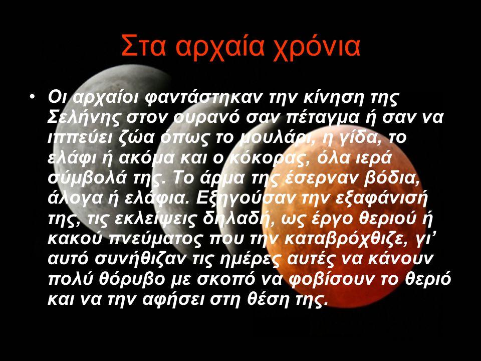 Η πανσέληνος του Αυγούστου Εδώ και αιώνες, θρύλοι μιλούν για την κατάσταση που μπορεί να περιέλθει κάποιος κατά τη διάρκεια της πανσελήνου, γεγονός που αποτυπώνεται τόσο στην ελληνική λέξη σεληνιασμός (επιληψία, δαιμονισμός) όσο και στην αγγλική lunatic (από το luna που σημαίνει φεγγάρι), δηλαδή τρελός.
