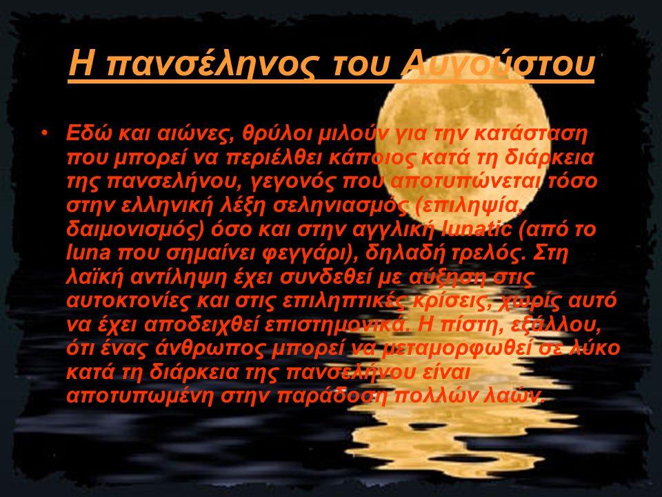 Η πανσέληνος του Αυγούστου Εδώ και αιώνες, θρύλοι μιλούν για την κατάσταση που μπορεί να περιέλθει κάποιος κατά τη διάρκεια της πανσελήνου, γεγονός πο