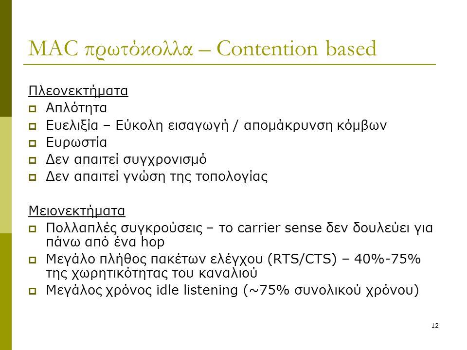 12 MAC πρωτόκολλα – Contention based Πλεονεκτήματα  Απλότητα  Ευελιξία – Εύκολη εισαγωγή / απομάκρυνση κόμβων  Ευρωστία  Δεν απαιτεί συγχρονισμό 