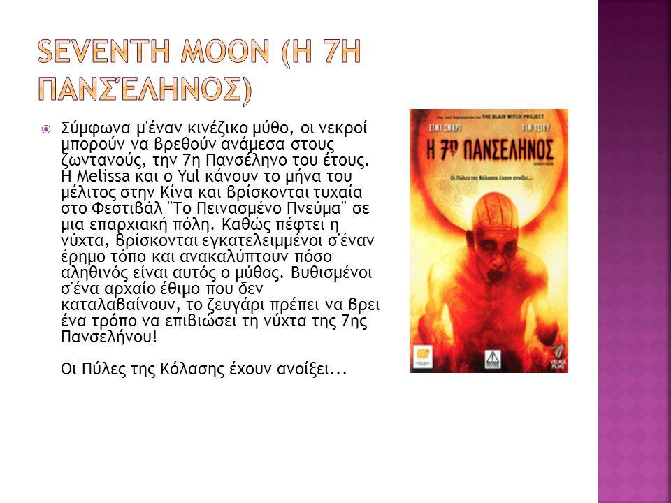  Σύμφωνα μ'έναν κινέζικο μύθο, οι νεκροί μπορούν να βρεθούν ανάμεσα στους ζωντανούς, την 7η Πανσέληνο του έτους. Η Melissa και ο Yul κάνουν το μήνα τ