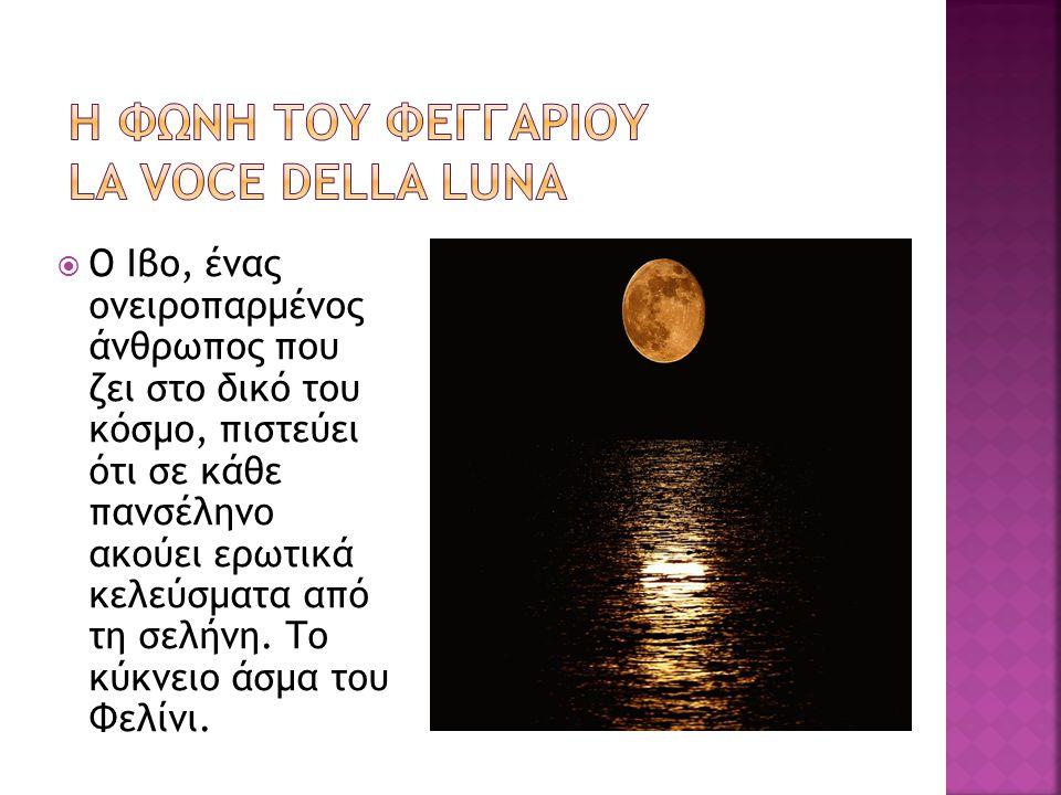  Ο Ιβο, ένας ονειροπαρμένος άνθρωπος που ζει στο δικό του κόσμο, πιστεύει ότι σε κάθε πανσέληνο ακούει ερωτικά κελεύσματα από τη σελήνη. Το κύκνειο ά