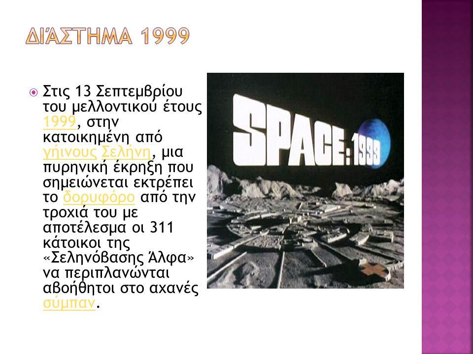  Στις 13 Σεπτεμβρίου του μελλοντικού έτους 1999, στην κατοικημένη από γήινους Σελήνη, μια πυρηνική έκρηξη που σημειώνεται εκτρέπει το δορυφόρο από τη