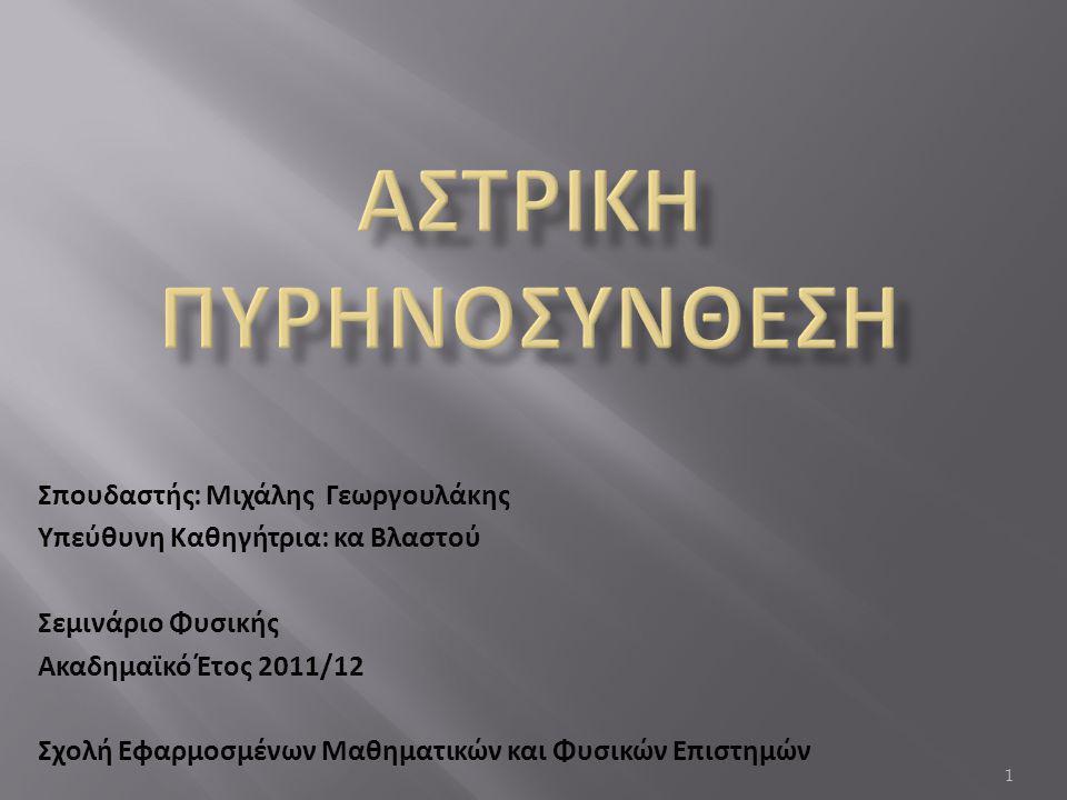 Σπουδαστής: Μιχάλης Γεωργουλάκης Υπεύθυνη Καθηγήτρια: κα Βλαστού Σεμινάριο Φυσικής Ακαδημαϊκό Έτος 2011/12 Σχολή Εφαρμοσμένων Μαθηματικών και Φυσικών Επιστημών 1