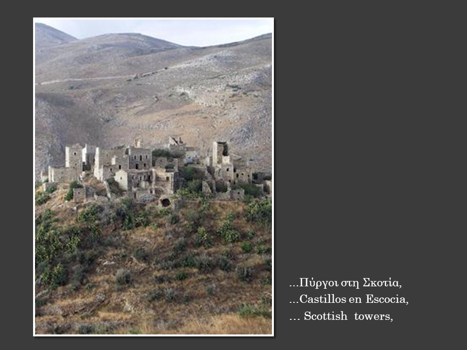 ...Πύργοι στη Σκοτία,...Castillos en Escocia, … Scottish towers,