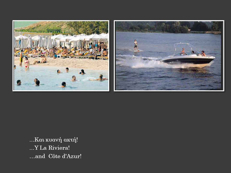 ...Και κυανή ακτή!...Υ La Riviera! …and Côte d'Azur!