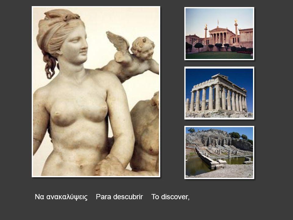 Να ανακαλύψειςPara descubrir To discover,