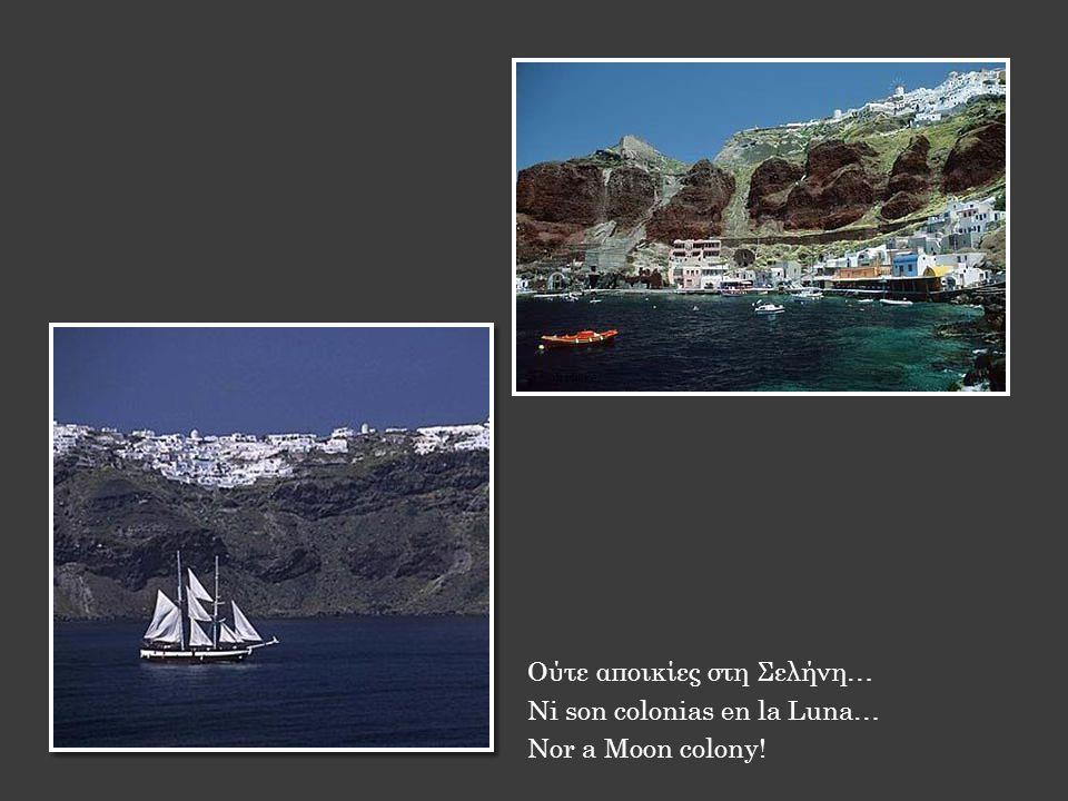 Ούτε αποικίες στη Σελήνη… Νi son colonias en la Luna… Nor a Moon colony!