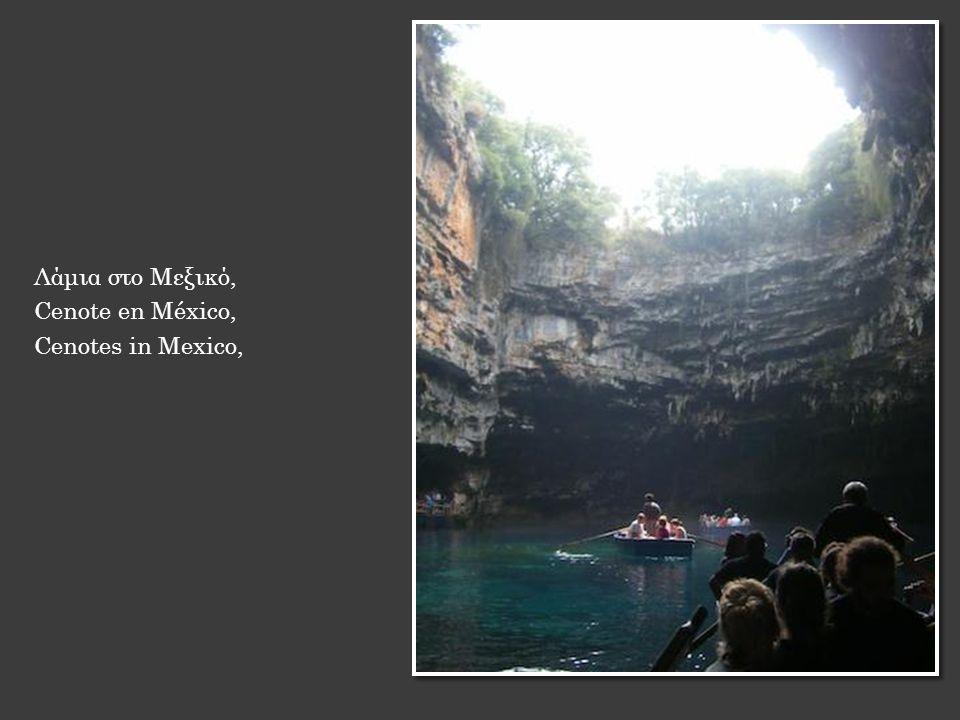 Λάμια στο Μεξικό, Cenote en México, Cenotes in Mexico,