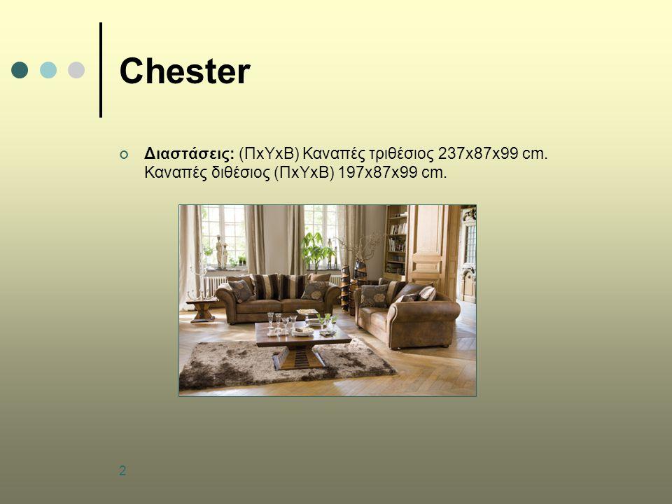 3 Brandy Διαστάσεις: Τριθέσιος καναπές (ΠxΥxΒ) 221ή 201x 83x98 / 145ή 125x83x188 cm.