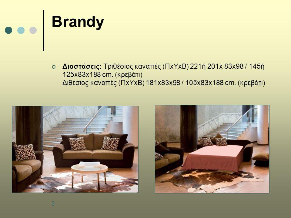 4 Leo Διαστάσεις: Τριθέσιος καναπές (ΠxΥxΒ) 202ή 182x 84x98 / 145ή 125x84x188 cm.