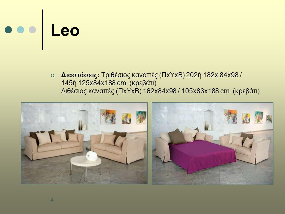 5 Mondo Διαστάσεις: Τριθέσιος καναπές (ΠxΥxΒ) 215ή 195x 83x110 / 145ή 125 x83x188 cm.