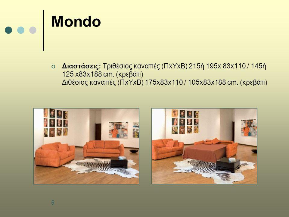 6 Incato Διαστάσεις: Τριθέσιος καναπές (ΠxΥxΒ) 203ή183x 79x106 / 145ή 125 x79x188 cm.