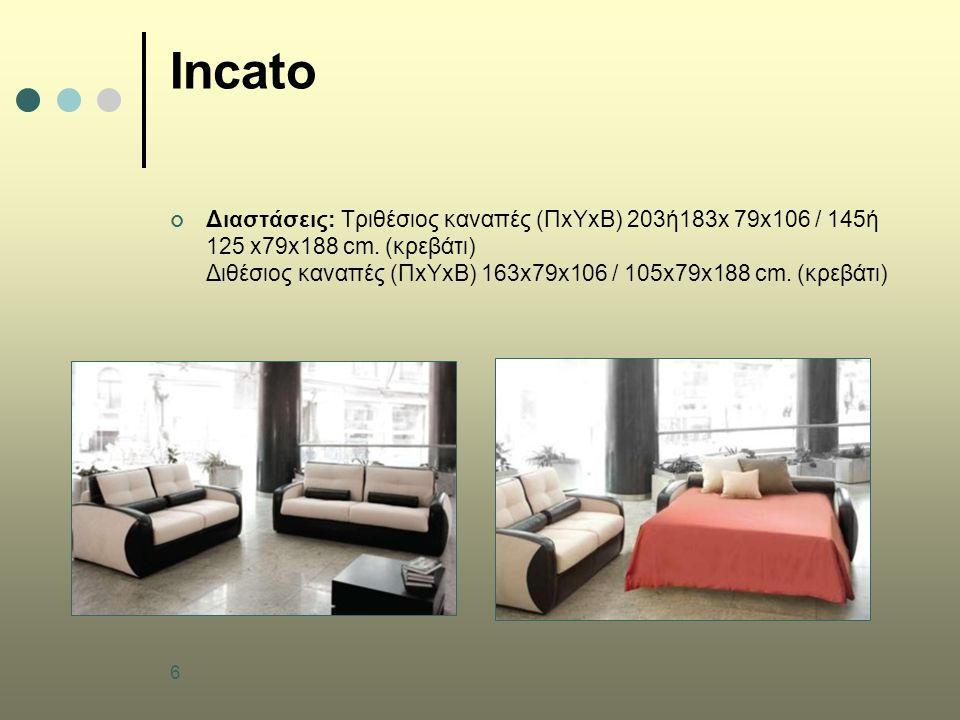 7 Today Διαστάσεις: Τριθέσιος καναπές (ΠxΥxΒ) 191x 86x102 / 1450x86x188 cm.