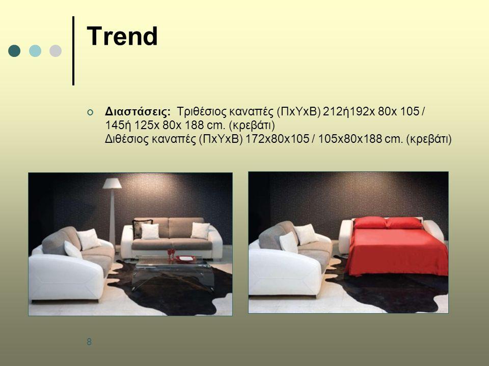 9 Kent Διαστάσεις: Τριθέσιος καναπές (ΠxΥxΒ) 226x80x100 / 145x80x188 cm.