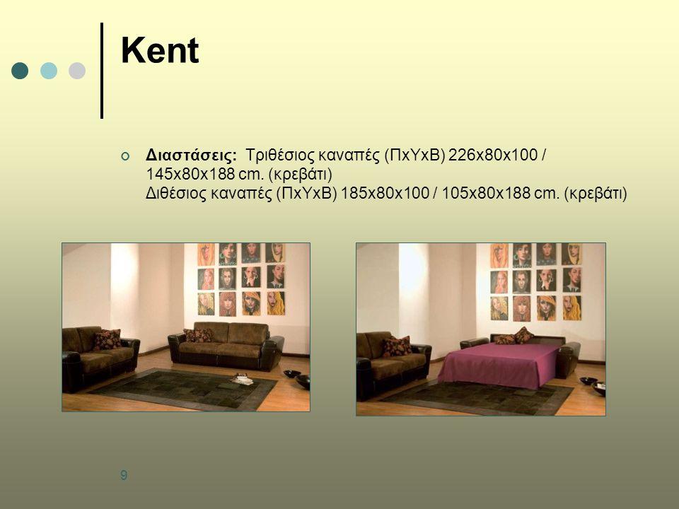 10 Joy 2 Διαστάσεις: (ΠxΥxΒ) Καναπές τριθέσιος 203x85x102 cm.