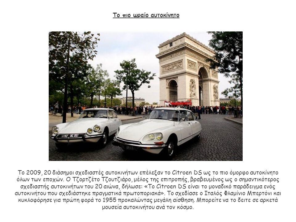 Το πιο ωραίο αυτοκίνητο Το 2009, 20 διάσημοι σχεδιαστές αυτοκινήτων επέλεξαν το Citroen DS ως το πιο όμορφο αυτοκίνητο όλων των εποχών.