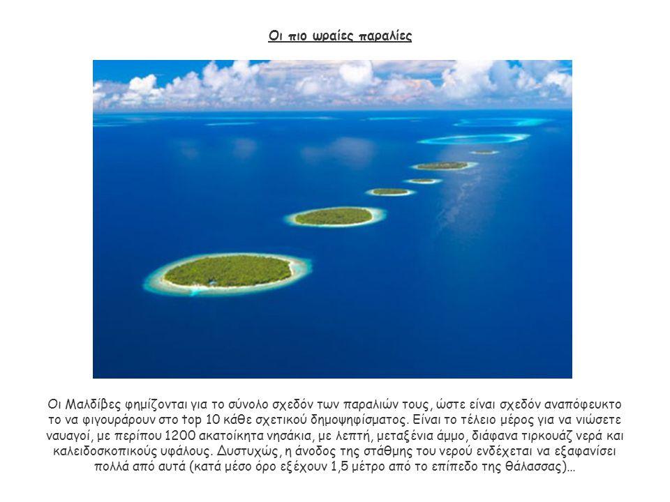 Οι πιο ωραίες παραλίες Οι Μαλδίβες φημίζονται για το σύνολο σχεδόν των παραλιών τους, ώστε είναι σχεδόν αναπόφευκτο το να φιγουράρουν στο top 10 κάθε