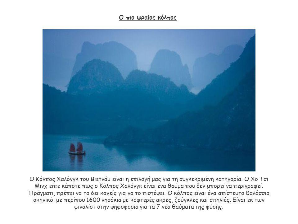 Ο πιο ωραίος κόλπος Ο Κόλπος Χαλόνγκ του Βιετνάμ είναι η επιλογή μας για τη συγκεκριμένη κατηγορία.