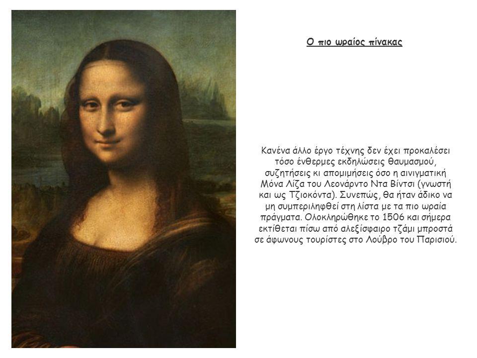 Ο πιο ωραίος πίνακας Κανένα άλλο έργο τέχνης δεν έχει προκαλέσει τόσο ένθερμες εκδηλώσεις θαυμασμού, συζητήσεις κι απομιμήσεις όσο η αινιγματική Μόνα Λίζα του Λεονάρντο Ντα Βίντσι (γνωστή και ως Τζιοκόντα).
