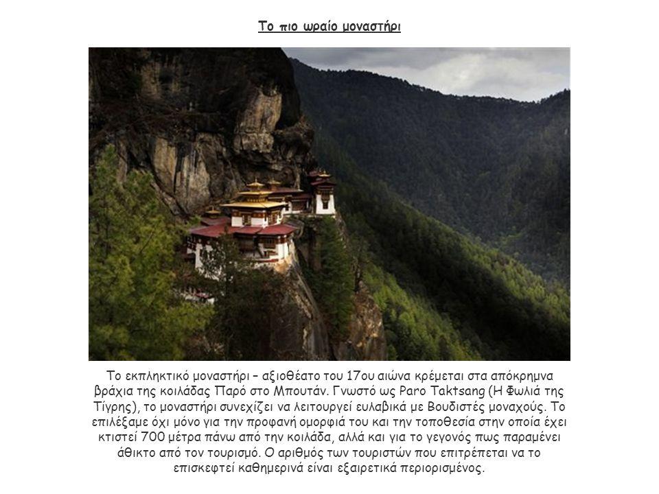 Το πιο ωραίο μοναστήρι Το εκπληκτικό μοναστήρι – αξιοθέατο του 17ου αιώνα κρέμεται στα απόκρημνα βράχια της κοιλάδας Παρό στο Μπουτάν. Γνωστό ως Paro