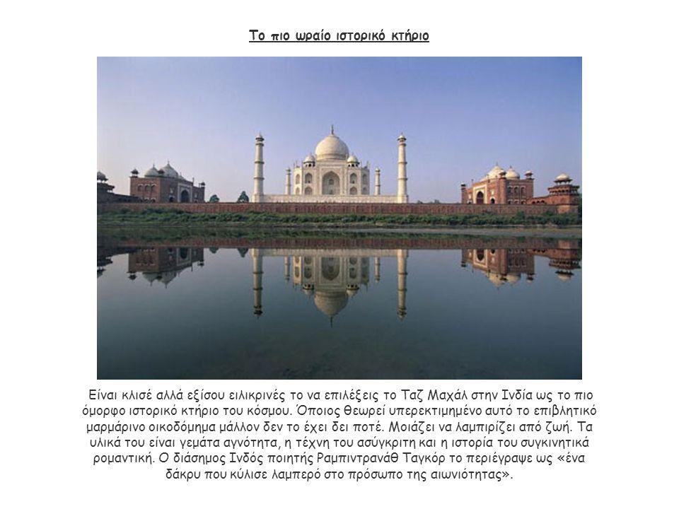 Το πιο ωραίο ιστορικό κτήριο Είναι κλισέ αλλά εξίσου ειλικρινές το να επιλέξεις το Ταζ Μαχάλ στην Ινδία ως το πιο όμορφο ιστορικό κτήριο του κόσμου. Ό