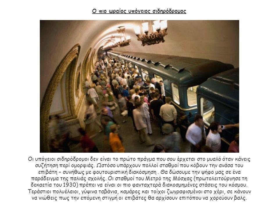 Ο πιο ωραίος υπόγειος σιδηρόδρομος Οι υπόγειοι σιδηρόδρομοι δεν είναι το πρώτο πράγμα που σου έρχεται στο μυαλό όταν κάνεις συζήτηση περί ομορφιάς.