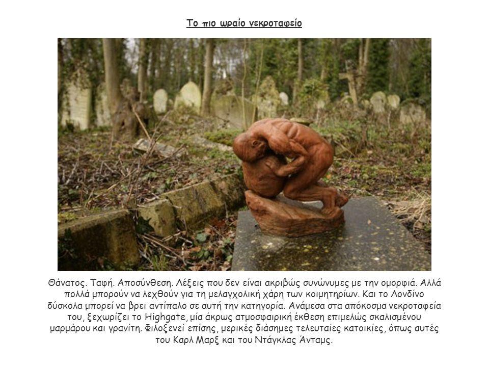 Το πιο ωραίο νεκροταφείο Θάνατος.Ταφή. Αποσύνθεση.
