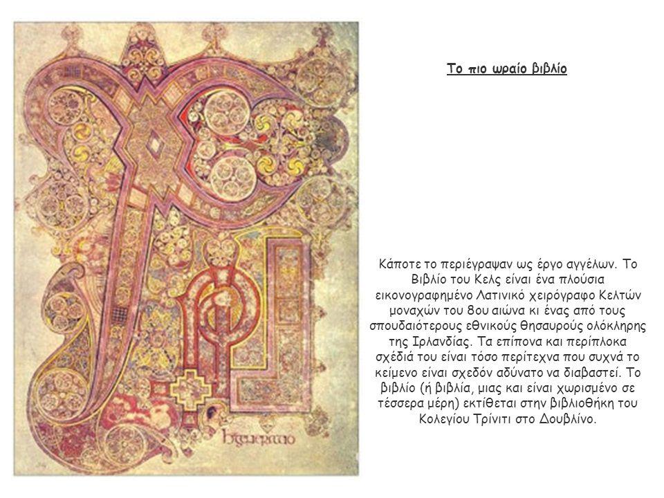 Το πιο ωραίο βιβλίο Κάποτε το περιέγραψαν ως έργο αγγέλων. Το Βιβλίο του Κελς είναι ένα πλούσια εικονογραφημένο Λατινικό χειρόγραφο Κελτών μοναχών του
