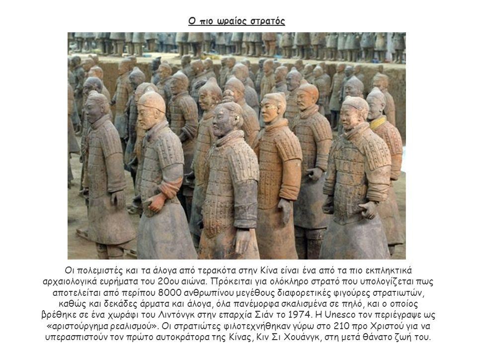 Ο πιο ωραίος στρατός Οι πολεμιστές και τα άλογα από τερακότα στην Κίνα είναι ένα από τα πιο εκπληκτικά αρχαιολογικά ευρήματα του 20ου αιώνα. Πρόκειται