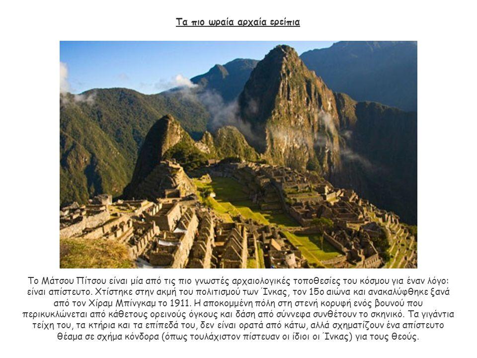 Τα πιο ωραία αρχαία ερείπια Το Μάτσου Πίτσου είναι μία από τις πιο γνωστές αρχαιολογικές τοποθεσίες του κόσμου για έναν λόγο: είναι απίστευτο. Χτίστηκ