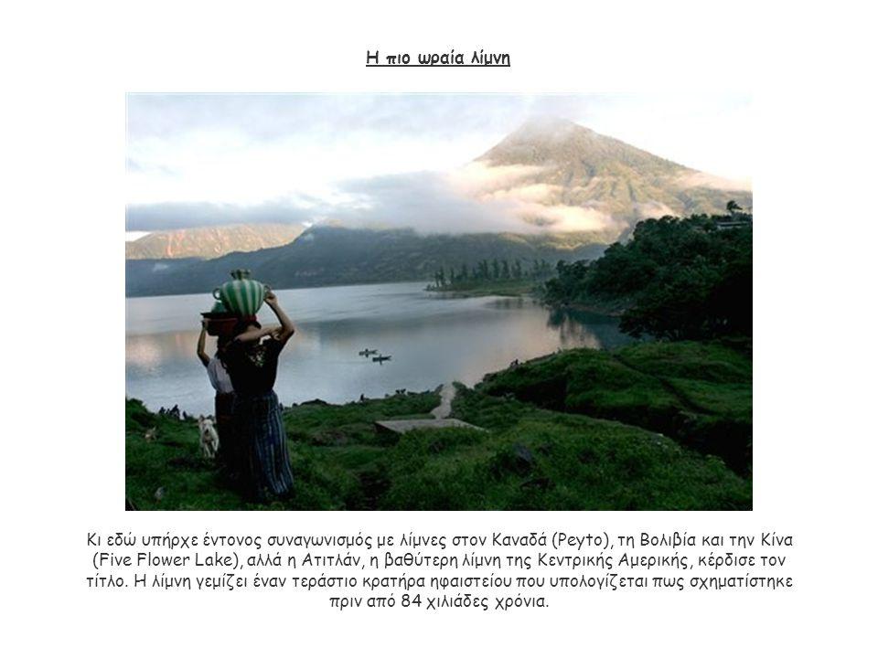 Η πιο ωραία λίμνη Κι εδώ υπήρχε έντονος συναγωνισμός με λίμνες στον Καναδά (Peyto), τη Βολιβία και την Κίνα (Five Flower Lake), αλλά η Ατιτλάν, η βαθύτερη λίμνη της Κεντρικής Αμερικής, κέρδισε τον τίτλο.